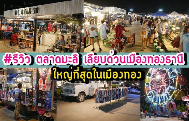ตลาดนัดมะลิ เลียบด่วนเมืองทองธานี