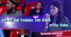 ไอซ์ ธมลมรรณ The Voice Thailand Season 5