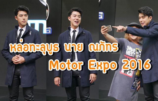 ณภัทร เสียงสมบุญ Motor Expo 2016