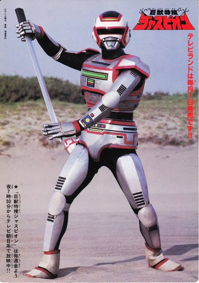 จิ้งจอกอวกาศ จัสเปี้ยน Kyojuu Tokusou Juspion