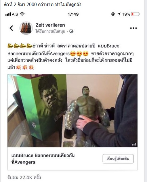 Hulk Buster ปลอม