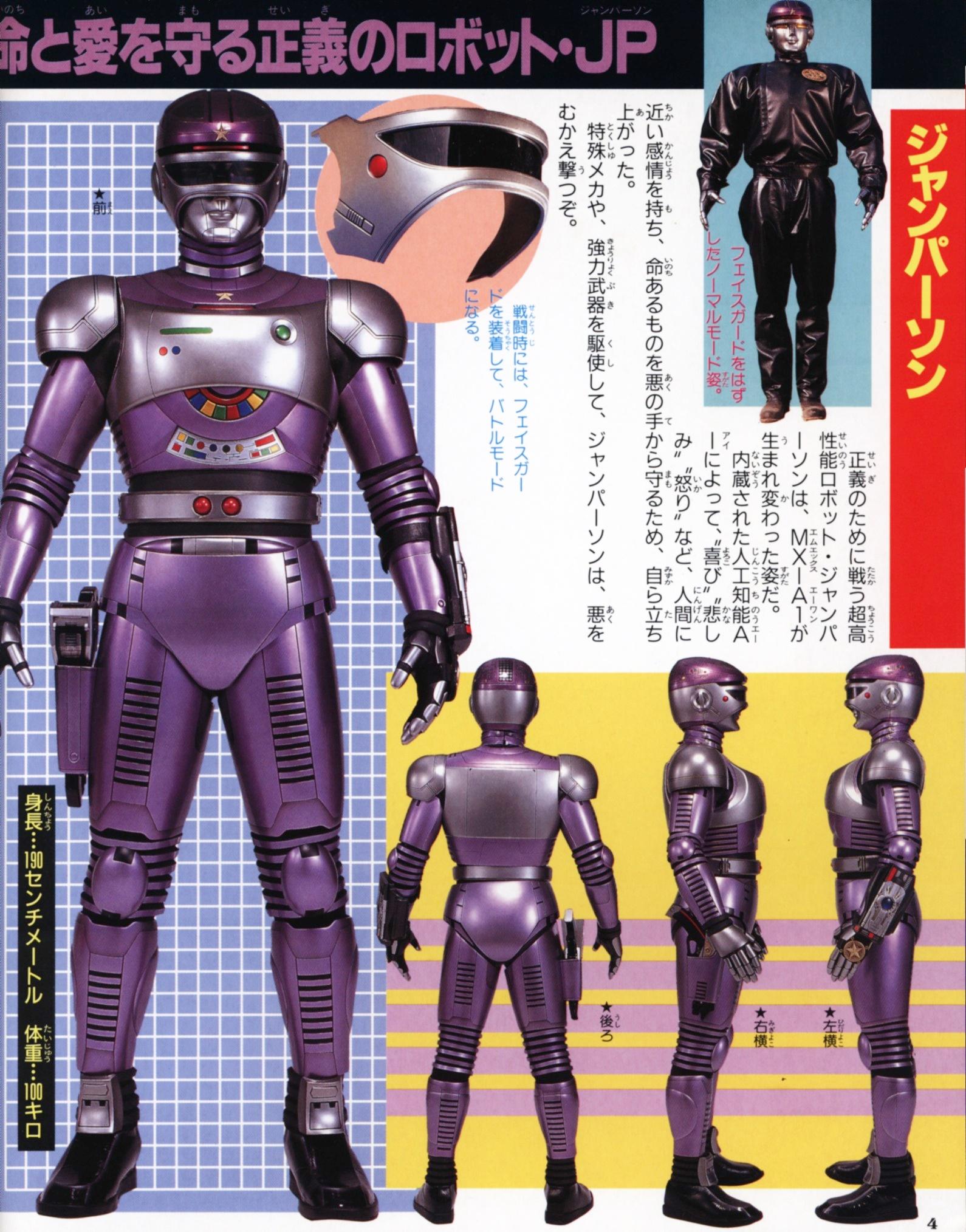 หุ่นยนต์มือปราบผู้พิทักษ์แจนเปอร์สัน