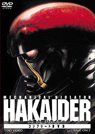 มนุษย์จักรกลฮาไคเดอร์ HAKAIDER