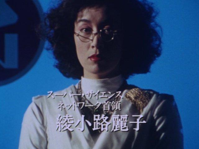 เรโกะ อายาโนะโคจิ