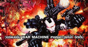 วอร์แมชชีน WAR MACHINE สายลุยอาวุธหนัก จัดเต็ม