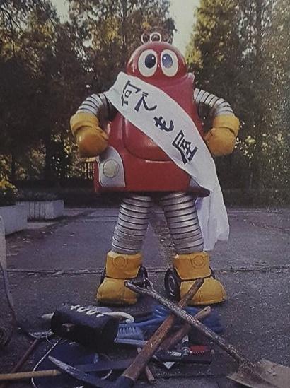 เจ้าหุ่นโรโบคอน ภาครีแมค MOERO! ROBOCON