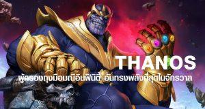 ทานอส THANOS ผู้ครองถุงมือมณีอินฟีนิตี้ อันทรงพลังที่สุดในจักรวาล