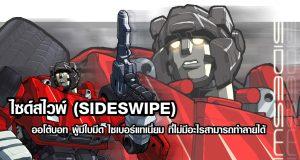 ไซด์สไวพ์ (SIDESWIPE) ออโต้บอท ผู้มีใบมีด ไซเบอร์แทเนี่ยม ที่ไม่มีอะไรสามารถทำลายได้