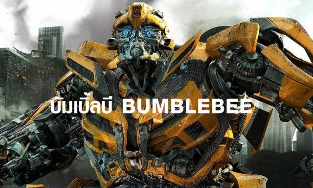 บัมเบิ้ลบี BUMBLEBEE