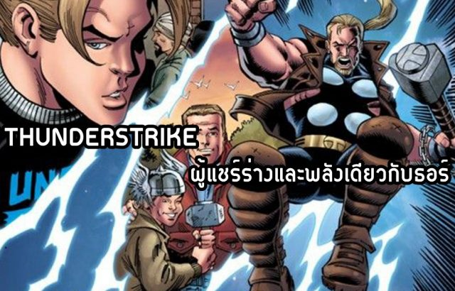 THUNDERSTRIKE ผู้แชร์ร่างและพลังเดียวกับธอร์