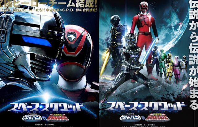 ดูหนัง Space Squad - Gavan VS Dekaranger ซับไทย