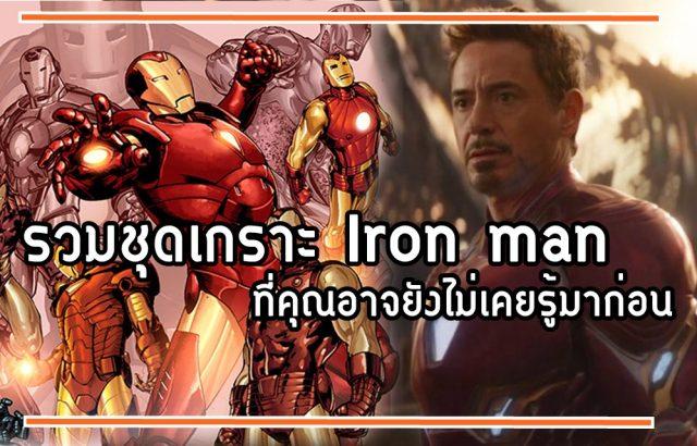 รวมชุดเกราะ Iron man ที่คุณอาจยังไม่เคยรู้มาก่อน