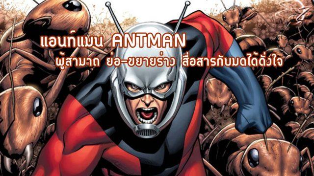 ประวัติ แอนท์แมน Antman