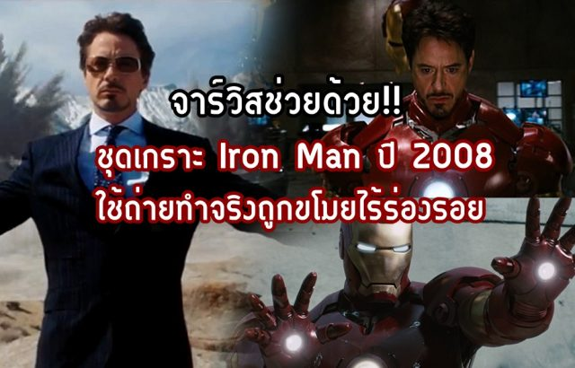 ชุดเกราะ Iron Man ปี 2008 ใช้ถ่ายทำจริงถู
