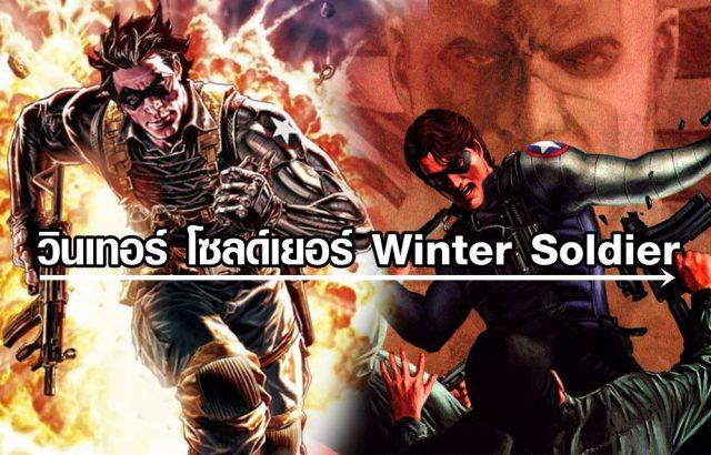 วินเทอร์ โซลด์เยอร์ Winter Soldier