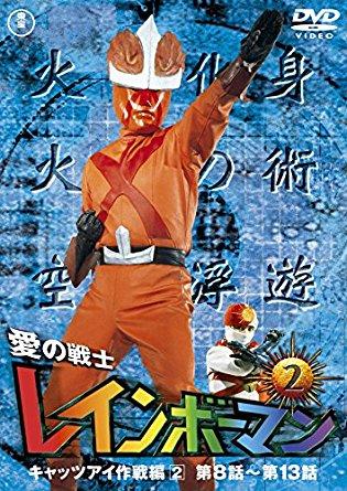 Dash 2 ยอดมนุษย์ไฟ (Fire Man)