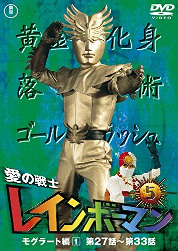 Dash 5 ยอดมุนษย์ทอง (Gold Man)