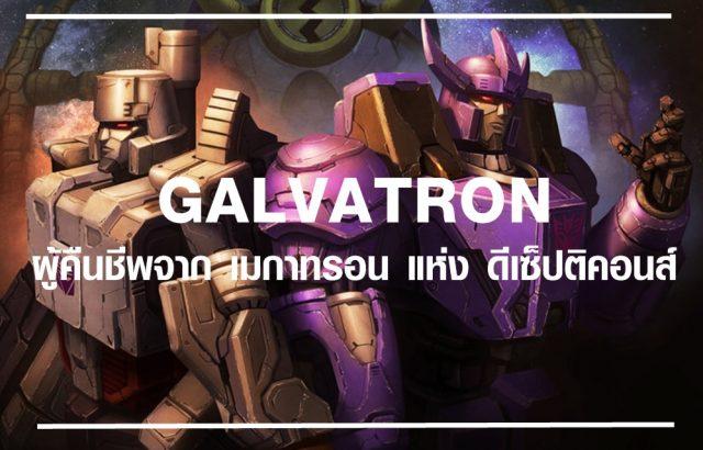 กัลเวทรอน GALVATRON