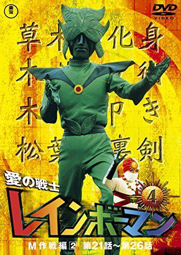 Dash 4 ยอดมนุษย์พฤษา (Leaf Man)