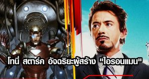 โทนี่ สตาร์ค ผู้สร้างชุดเกราะ Iron man