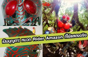 ป็นบุญตา! หมวก Kamen Rider Amazon