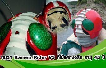 หมวก Kamen Rider V3