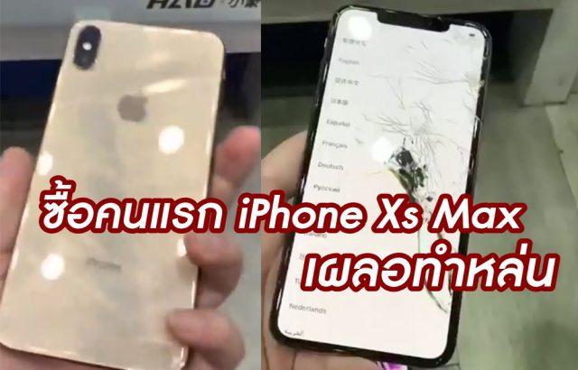 ชาวไต้หวัน ทำ iPhone Xs Max หล่นแตก