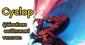 ประวัติ Cyclop