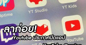 Youtube ประกาศปิดแอป YouTube Gaming ยกฟีเจอร์บริการไปแอปหลัก
