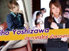 Akiho Yoshizawa ประกาศรไทร์ อำลาวงการ AV