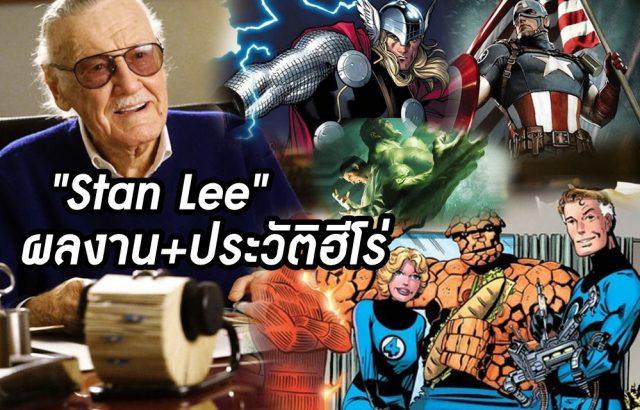 ผลงาน Stan Lee