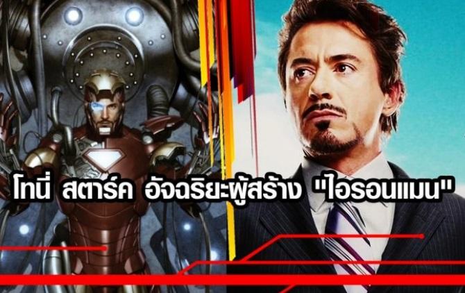 ประวัติ Iron man
