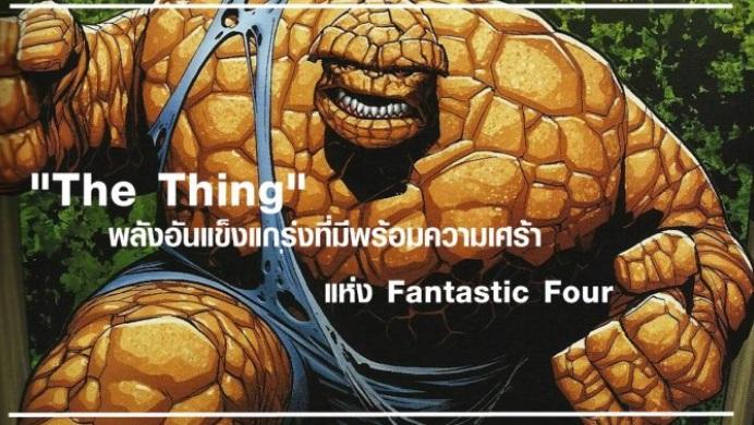 ประวัติ The Thing
