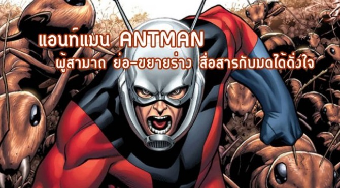 ประวัติ Ant man