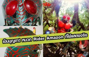 เป็นบุญตา! หมวก Kamen Rider Amazon ที่ใช้แสดงจริง เมื่อ 44 ปี ที่แล้ว