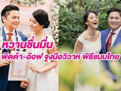 พิตต้า-อ๊อฟ จูงมือวิวาห์ พิธีแบบไทย