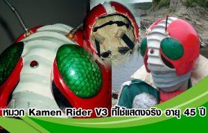 ตายตาหลับ! เมื่อได้เห็น สภาพหมวก Kamen Rider V3 ที่ใช้แสดงจริง อายุ 45 ปี