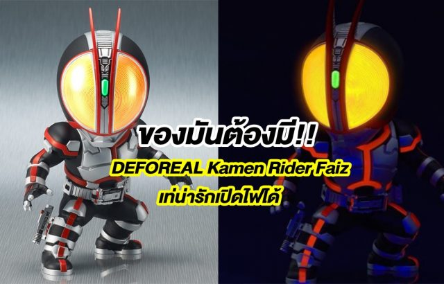 DEFOREAL Kamen Rider Faiz เท่น่ารักเปิดไฟได้