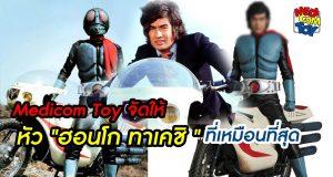 ชุดผ้า RAH Kamen Rider 1 and Cyclone