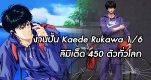 งานปั้น Kaede Rukawa 1/6 ลิมิเต็ด 450 ตัวทั่วโลก