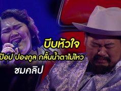 ป๊อป ปองกูล ร้องไห้ ในรายการ The Voice Thailand