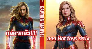 Hot toys ปล่อยภาพโปรโมท แอ็คชั่นฟิเกอร์ กัปตันมาร์เวล Captain Marvel รับกระแสหนังเข้า