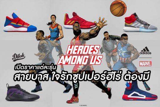 รองเท้าบาส adidas | Marvel [ HEROES AMONG US ]
