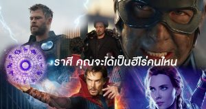 ราศี Avengers