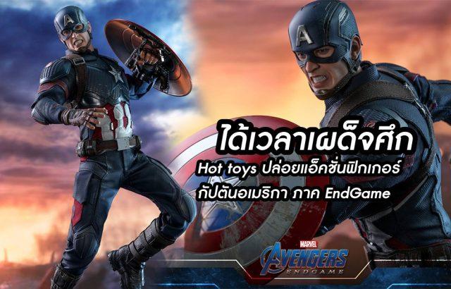 Captain America Avengers: Endgame 1/6th scale