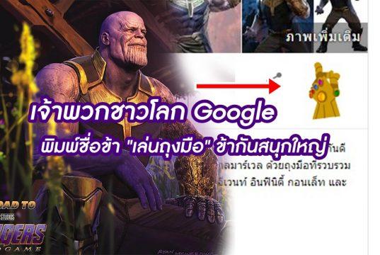 Thanos ดีดนิ้วใน Google