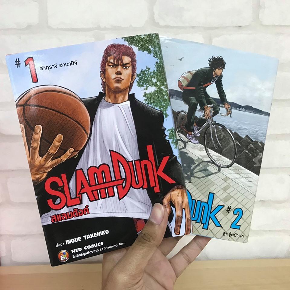 หนังสือการ์ตูนชุด Slam Dunk New Perfect Edition