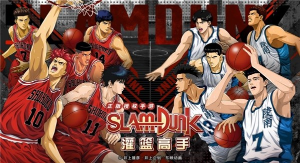 Slam Dunk Mobile