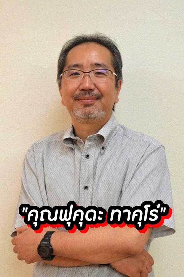 คุณฟุคุดะ ทาคุโร่