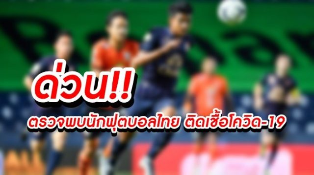 นักเตะไทยติดโควิด-19